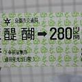 從醍醐回到京都車站¥280