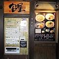 寶屋的點餐機跟菜單。