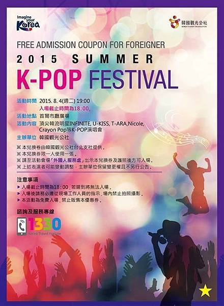 korea concert.jpg