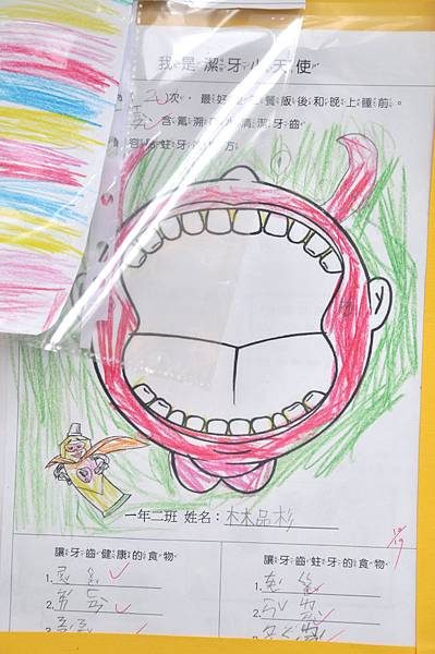 1061018潔牙護齒學習單1.jpg