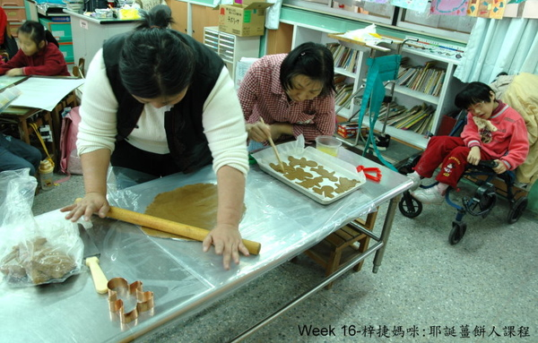 week16薑餅人2.jpg