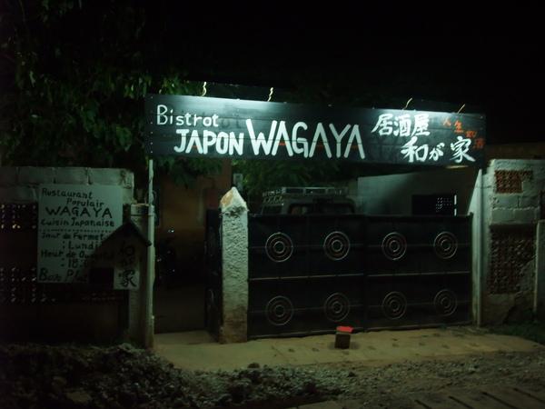 新開幕的日本料理店.JPG