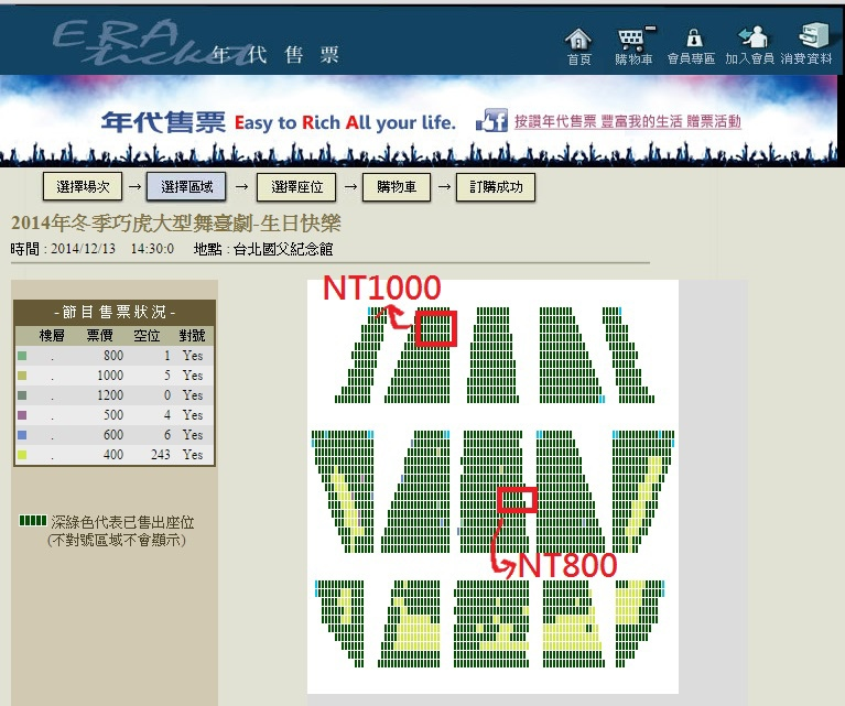 票價坐位.jpg