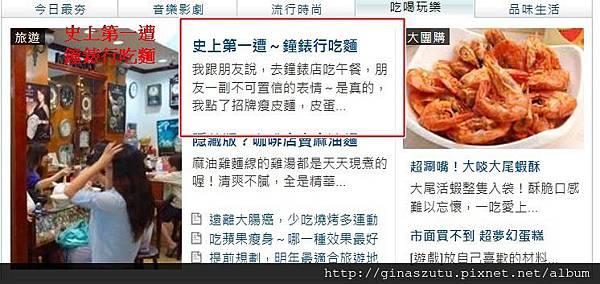 2014.12.11 _平和堂姜家瘦皮麵