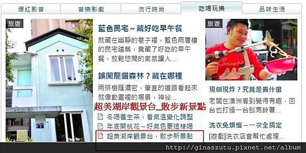 2014.12.19_超美湖岸觀景台_散步新景點