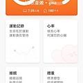 Screenshot_20200201_161646_com.huawei.health.jpg