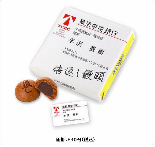 01 半澤饅頭