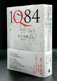 1Q84book1+2.jpg