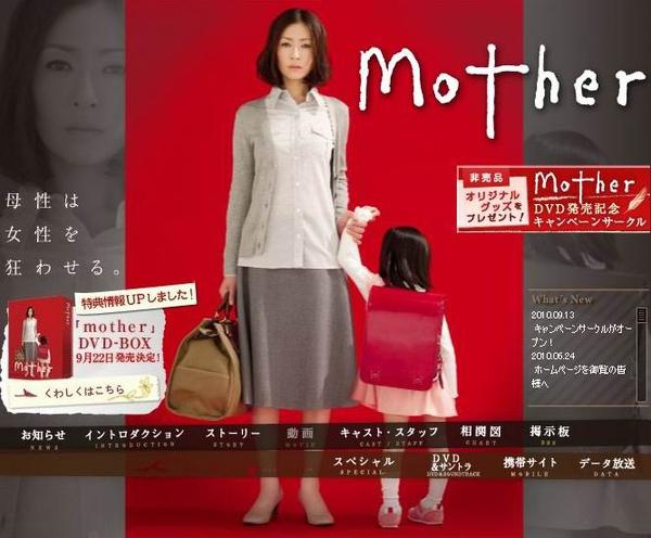 日劇Mother官網.jpg