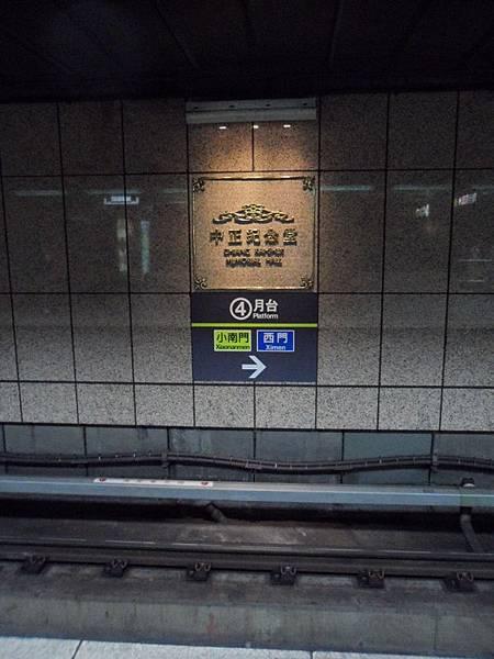 上一次在這站下車並轉乘往西門的車, 好像已經是高中時,和同學自己來畢旅的事了。 當時的捷運才兩條線而已。 現在卻已經四通八達。