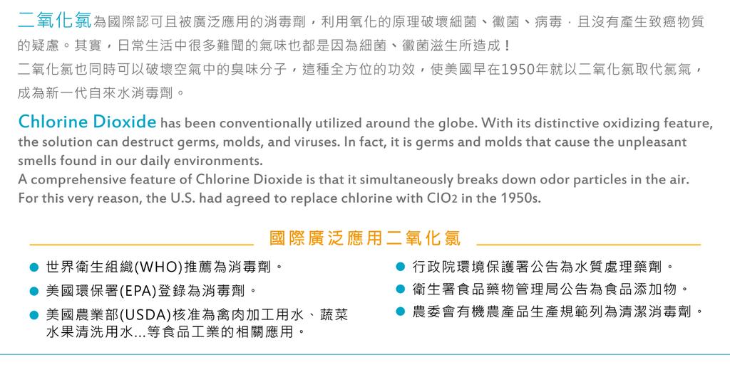 22508-關於二氧化氯_02_建立外框-01.png