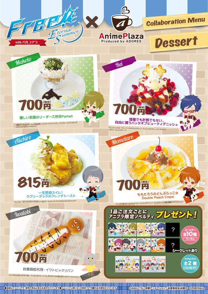 free_es_ak2_dessert_s.jpg