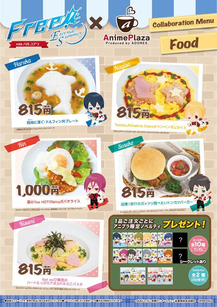 free_es_ak2_food_s.jpg