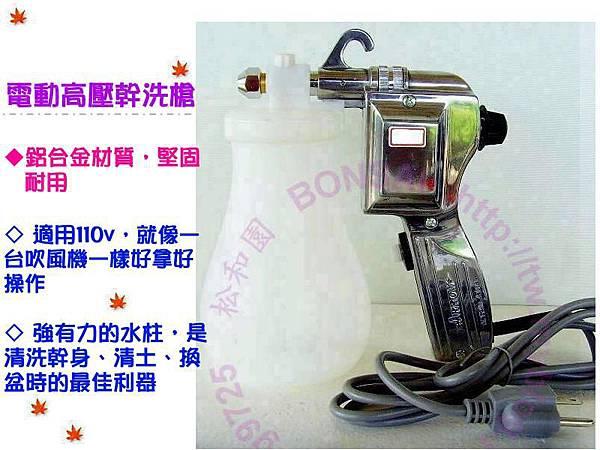 電動高壓幹洗槍