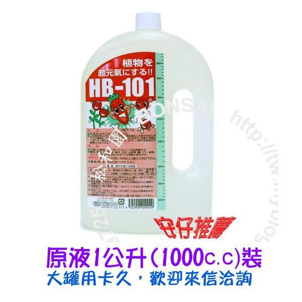 HB-101(1公升)