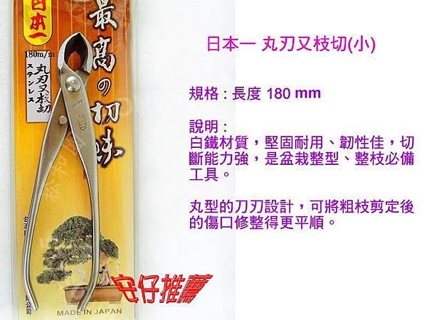 日本一丸刃180(白鐵).jpg