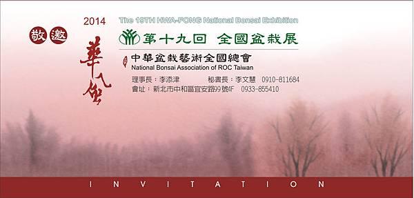 2014 華風展