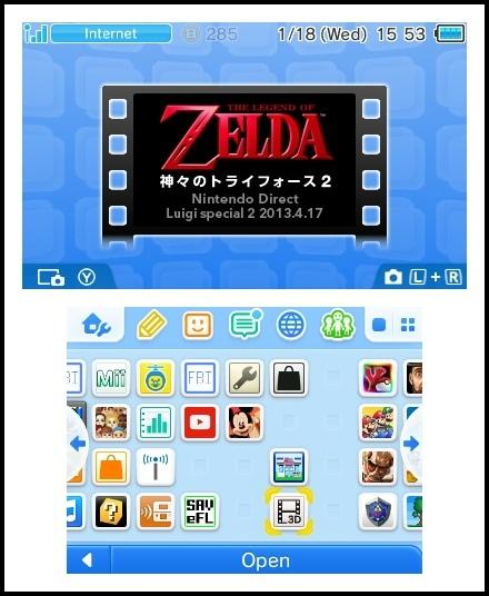 目前已被任天堂禁止使用)【3DS 測試教學】突破3DS eshop 限制