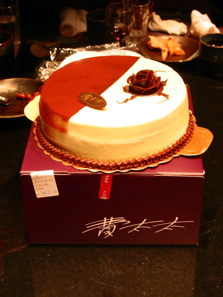 表哥表弟為了慶祝我老爸生日而購入之蛋糕