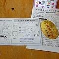 這是東照宮入場兌換卷和小判形狀的公車票