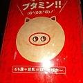 豬頭menu...