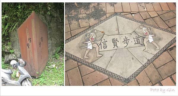 信賢步道-入口.jpg