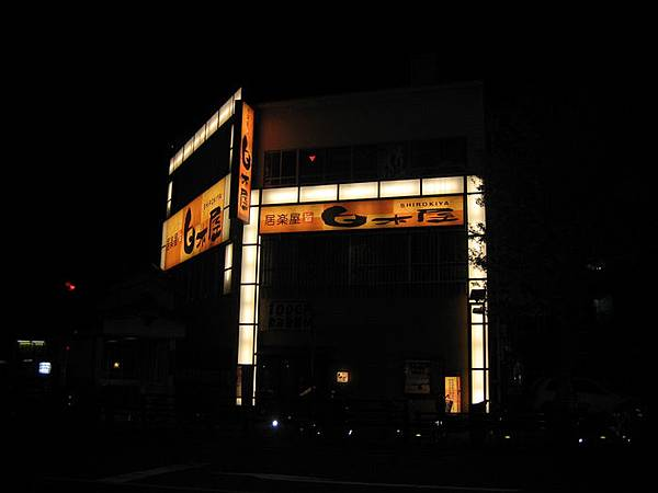 Japan_Day1_092-1.JPG