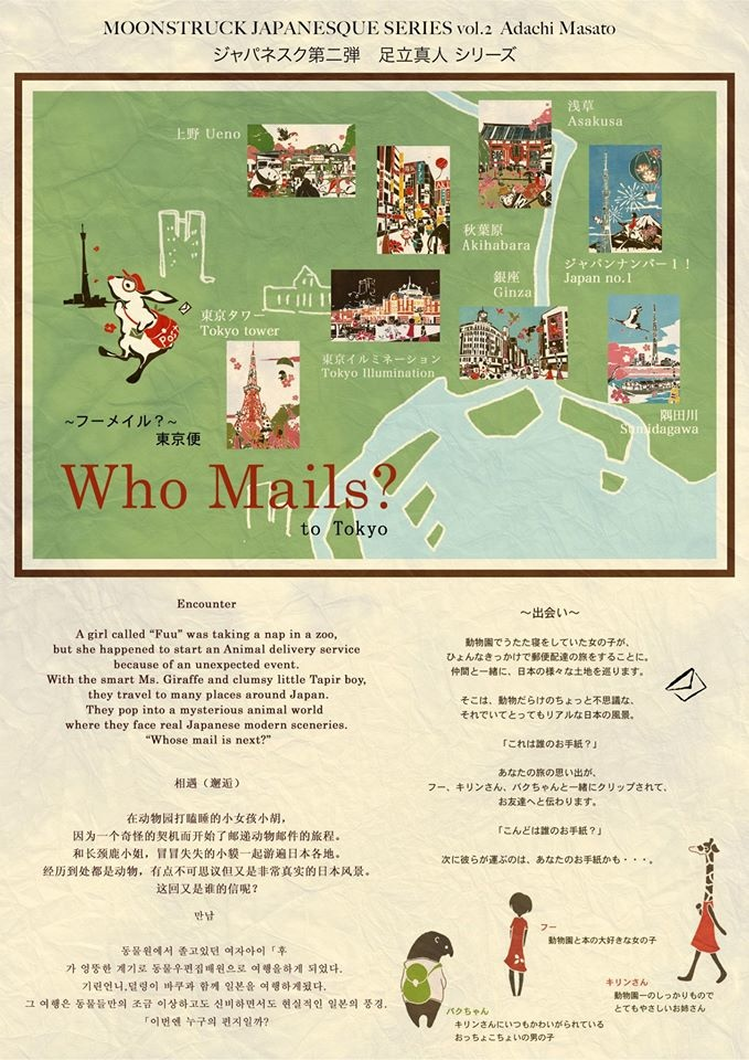 02-who mails.jpg