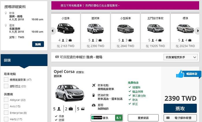06-car rental.jpg
