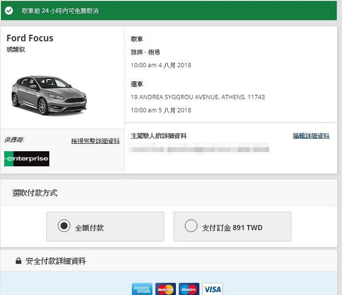 12-car rental.jpg