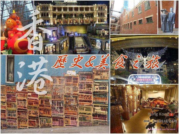 01-20181218 中環壁畫、孫中山紀念館、回程.jpg