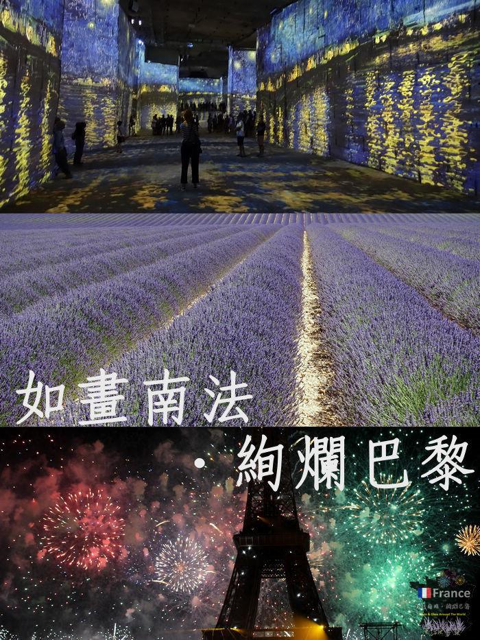 00-1-20190714 羅浮宮、國慶煙火.jpg