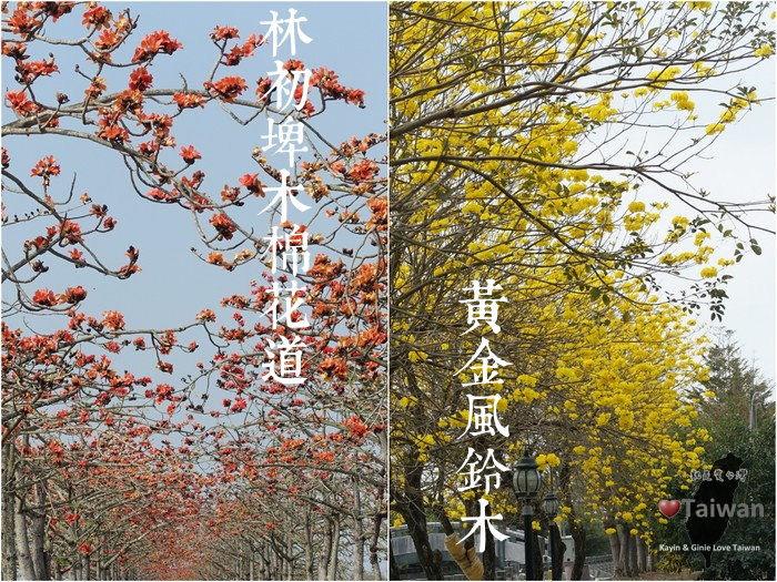 1-20200227 嘉義小旅行.jpg