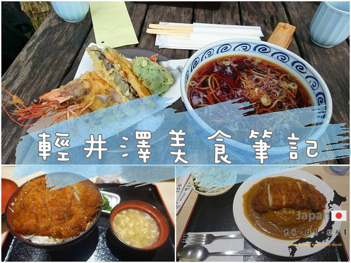 01-20160917 寶川溫泉&輕井澤1.jpg