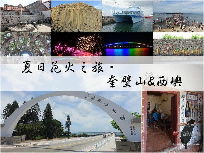 00-20200707 澎湖1.jpg