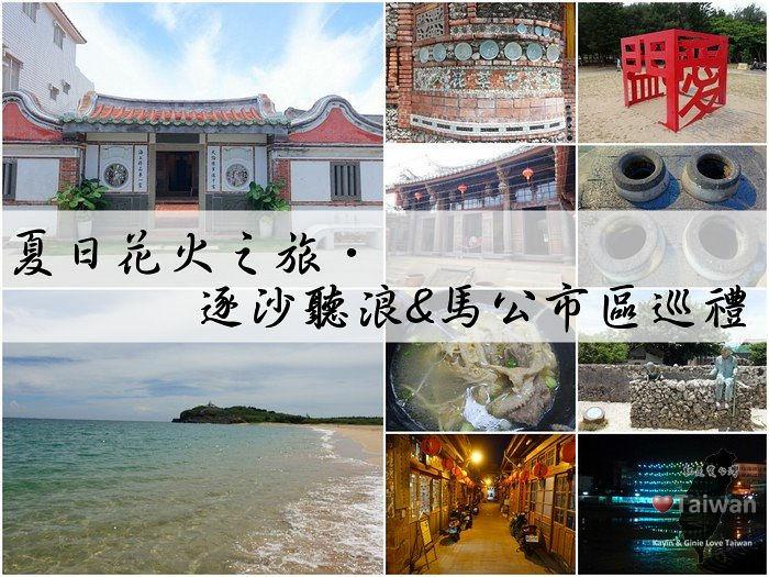 01-20200707 澎湖2.jpg