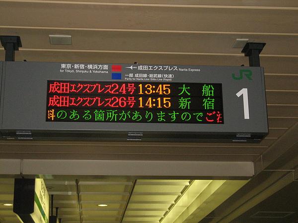 Japan_Day1_048.JPG