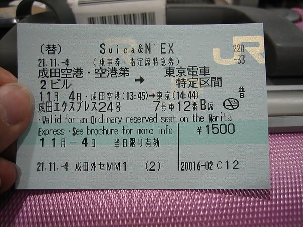 Japan_Day1_045.JPG