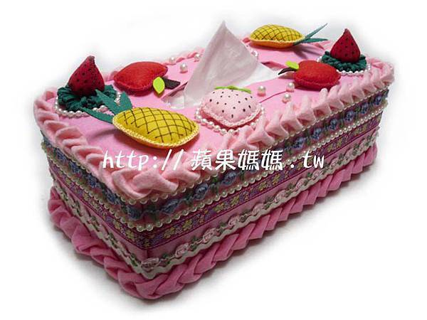 2009年不織布手作--綜合水果蛋糕面紙盒套