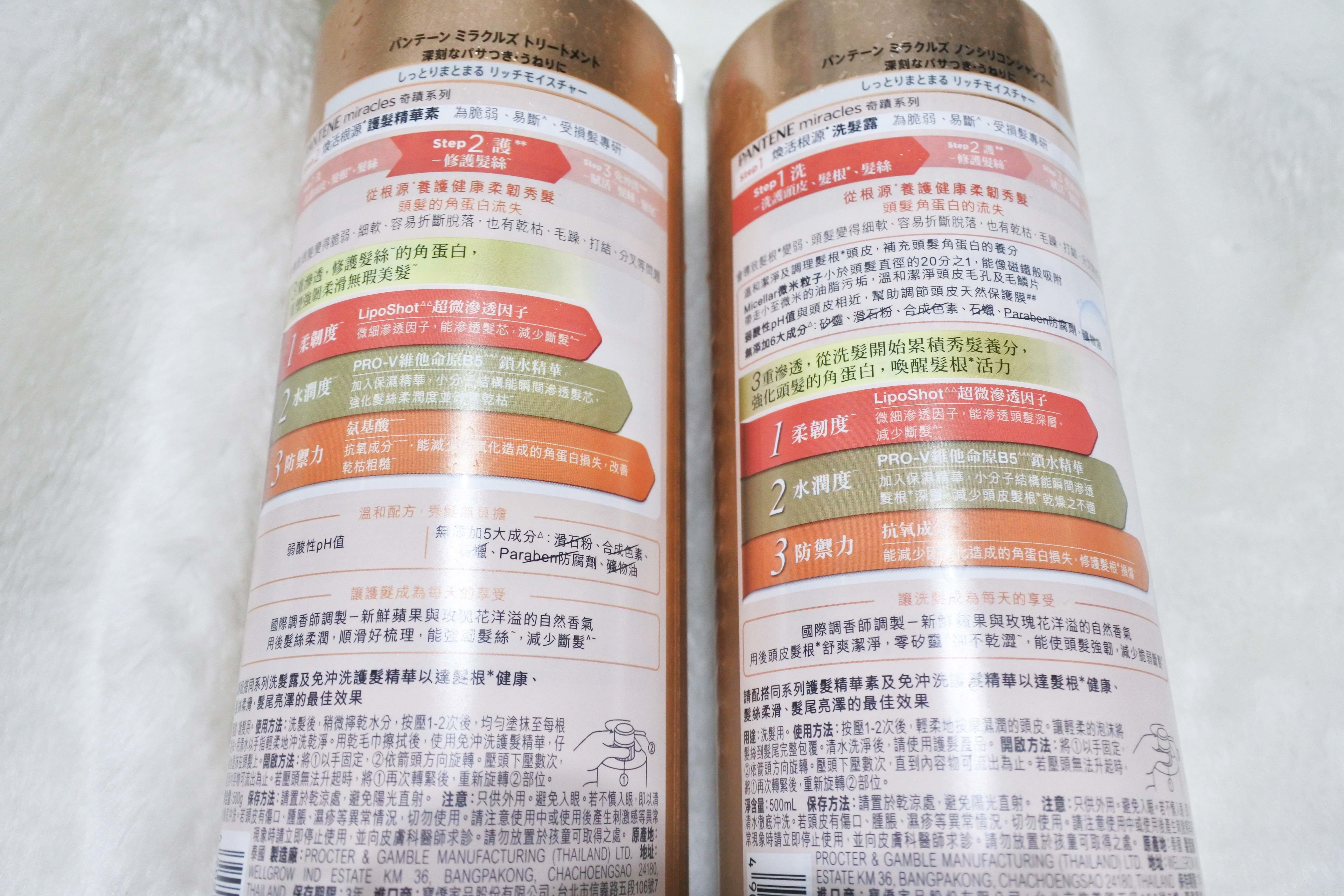 日本 潘婷 煥活根源洗髮乳 煥活根源護髮素