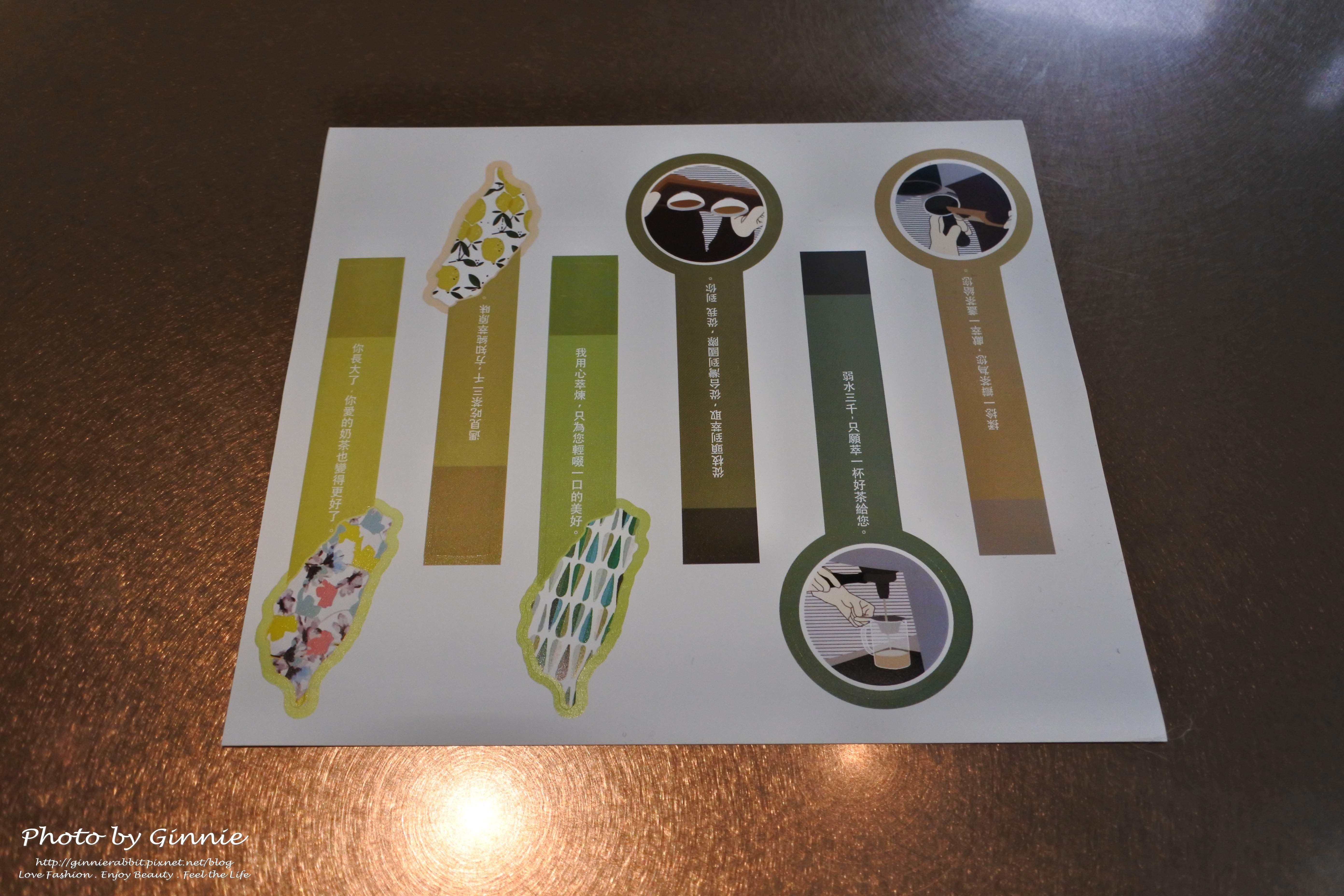 吃茶三千 台中 大英概念店 封口貼紙