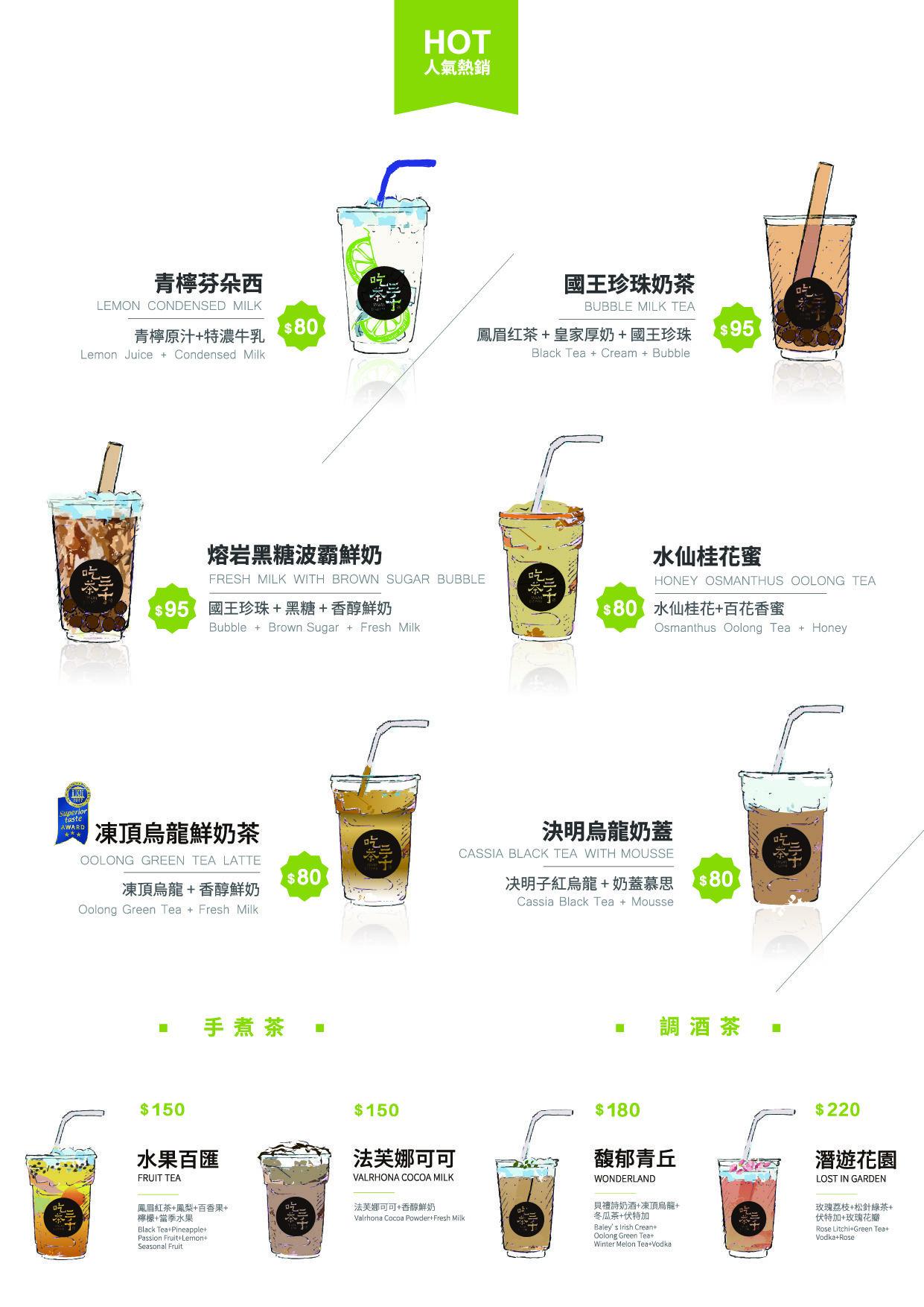 吃茶三千 台中 大英概念店 菜單