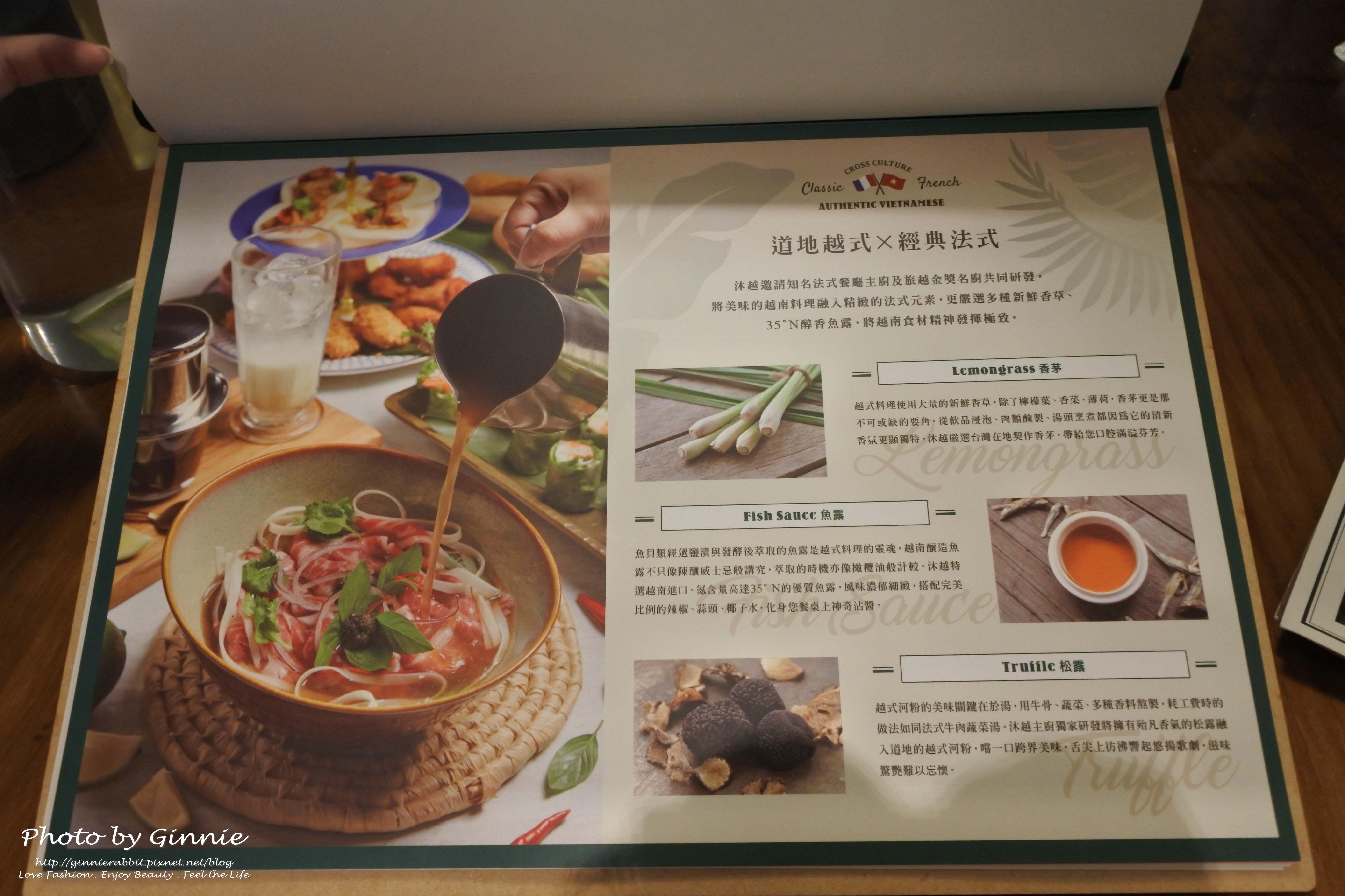 沐越 台中公益店 菜單