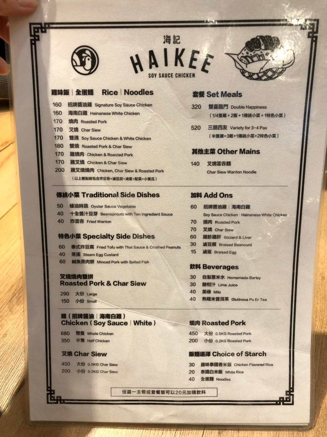 海記醬油雞 菜單