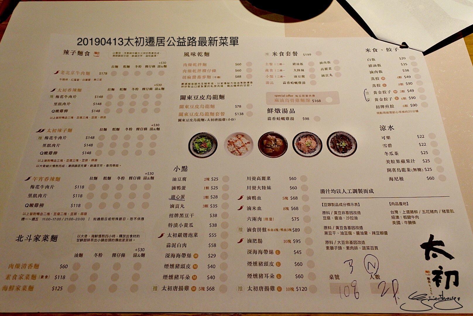太初 台中公益店 菜單