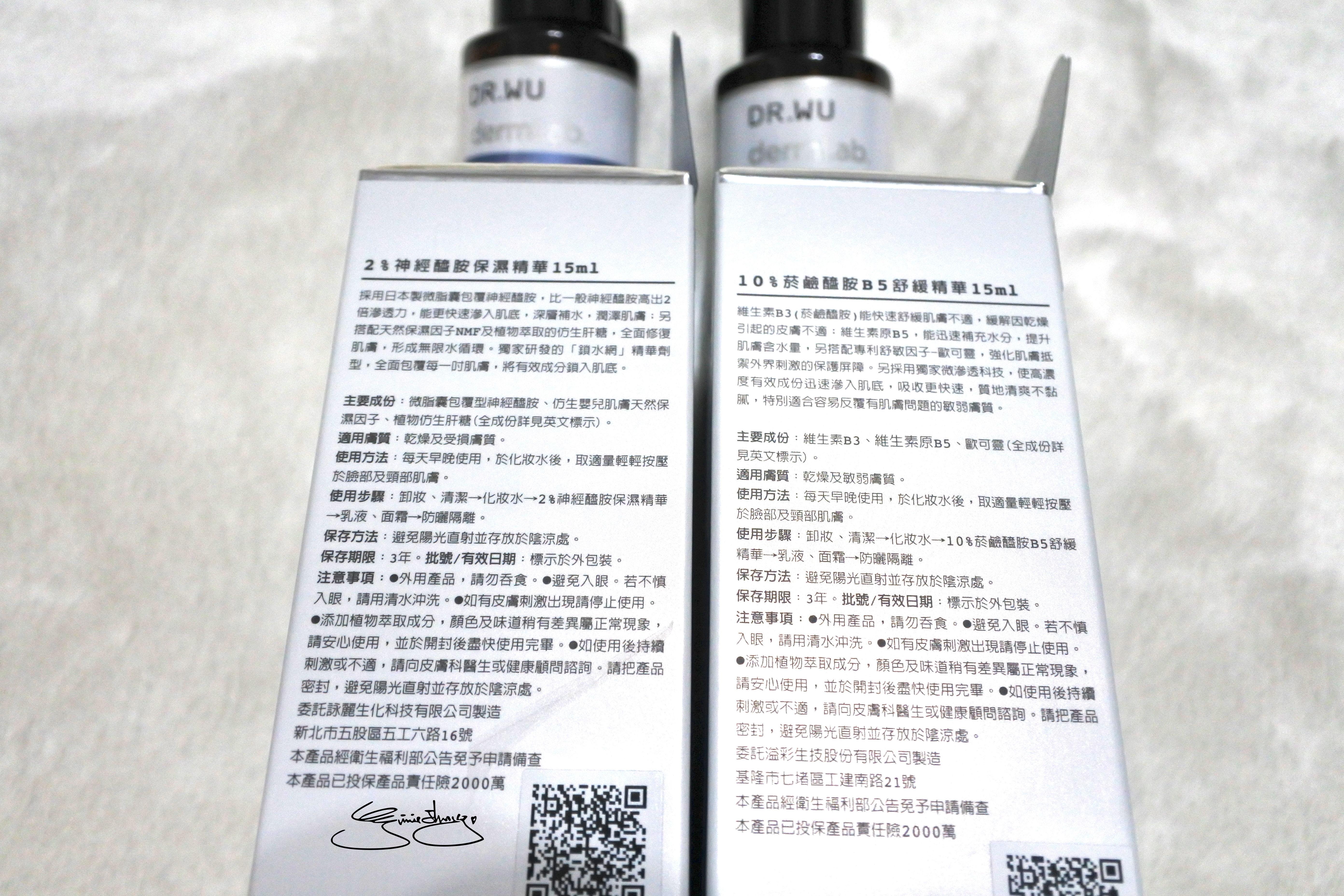 Dr.Wu 實驗室保濕 2%神經醯胺保濕精華 10%菸鹼醯胺B5舒緩精華