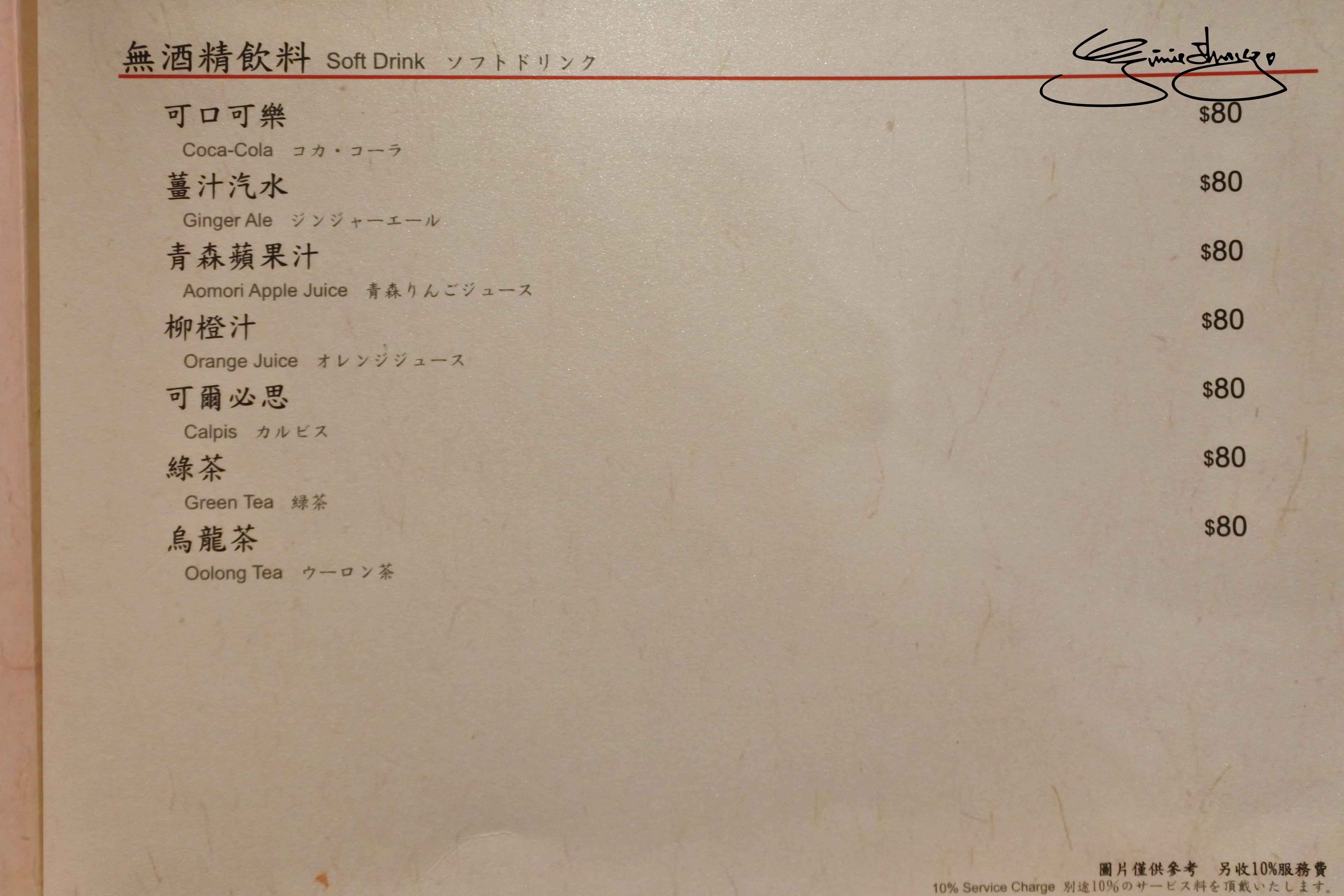 麻布十番祭亭 台中三井 菜單