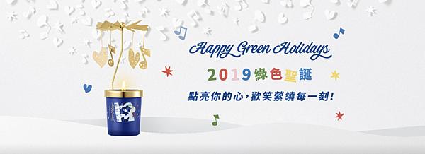 innisfree 2019 綠色聖誕歡樂頌香氛蠟燭