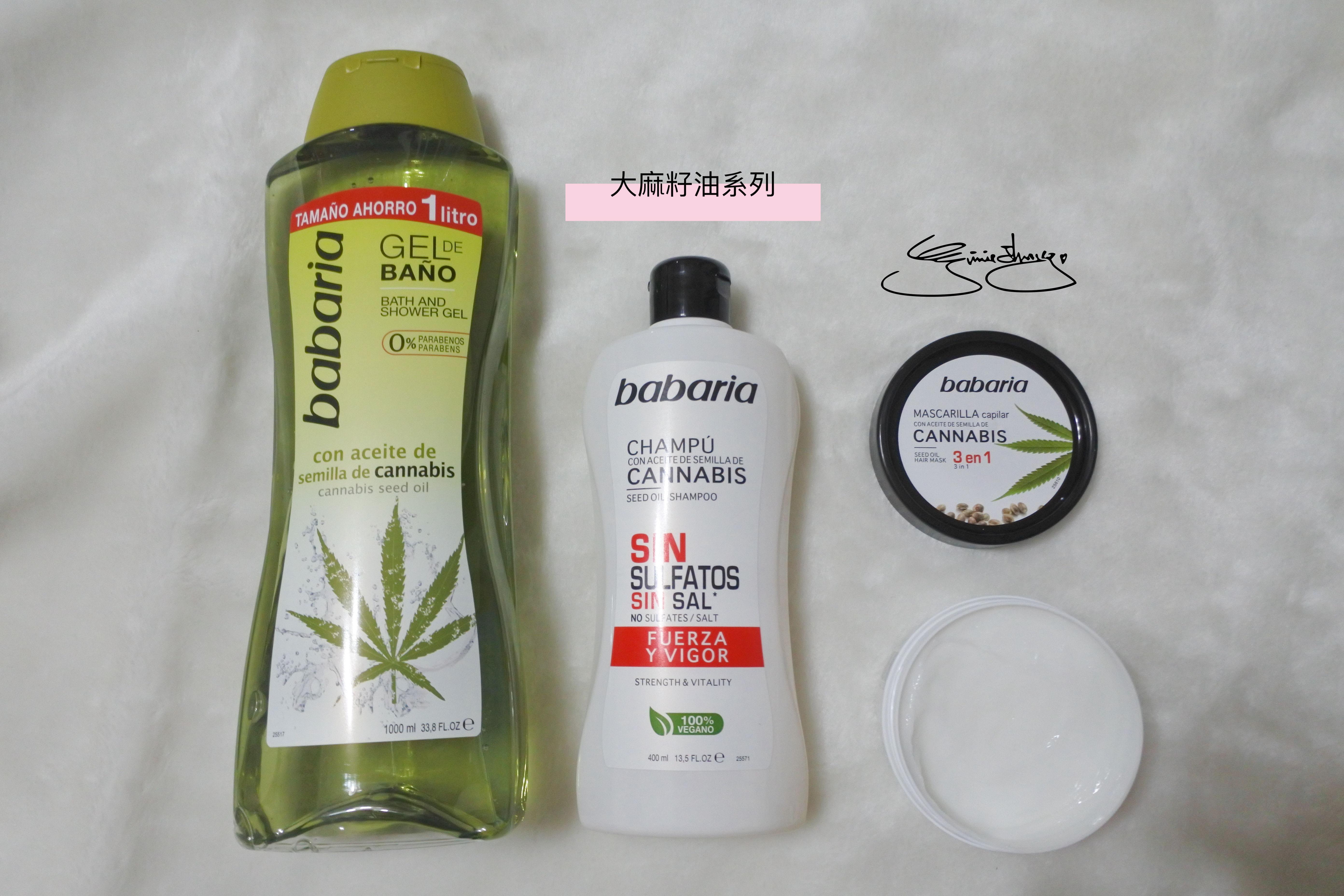 babaria 大麻籽油系列