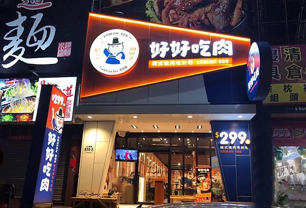 好好吃肉韓式烤肉吃到飽 台中公益店